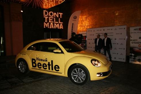 Фольксваген Центр Германика представил москвичам New Beetle