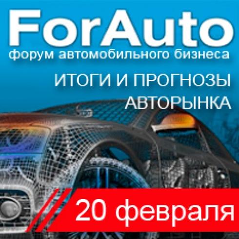 Форум «ForAuto - 2019»: Что ждет российский авторынок в 2019 году?