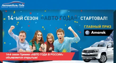 14-й сезон Премии «АВТОМОБИЛЬ ГОДА В РОССИИ» объявляется открытым!