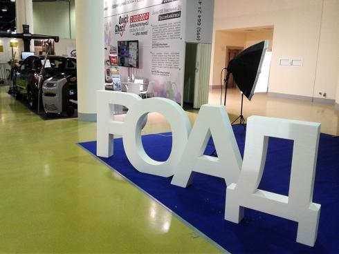 6-я конференция Ассоциации «Российские автомобильные дилеры» (РОАД) 2018 состоялась в Москве