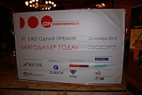 XIII Всероссийский Автофорум: Гонка на выживание в условиях нестабильного спроса