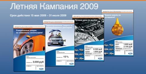 Ford объявляет о начале кампании «Весна – Лето 2009».