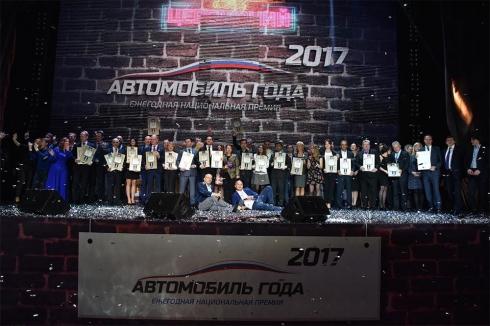 Объявлены автомобили года в России — 2017