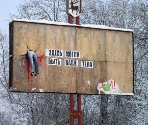 «Мега-креатив» в Нижнем Новгороде шокировал автолюбителей