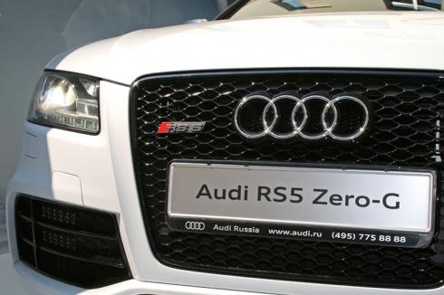 Audi RS 5 Zero-G. Пятая космическая.