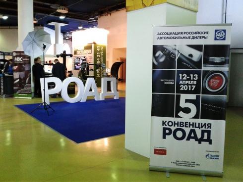 Пятая Конвенция российских автомобильных дилеров