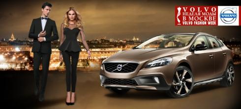 «Volvo — Неделя Моды в Москве» (Volvo Fashion Week Moscow)  24 — 29 октября 2012 года.