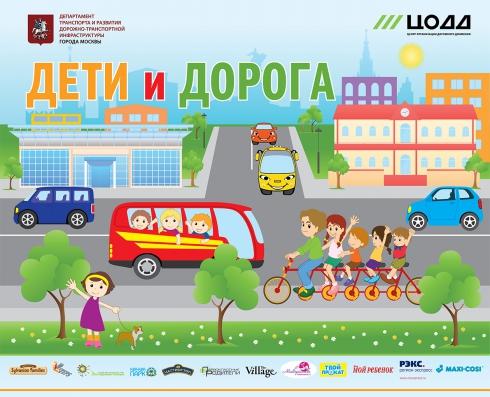 Праздник «Дети и дорога» 1 июня