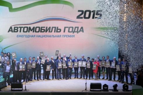 Определены победители Премии «АВТОМОБИЛЬ ГОДА В РОССИИ» 2015
