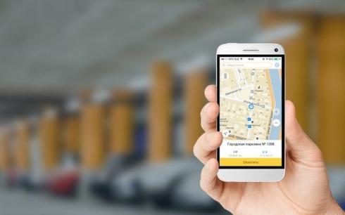 Яндекс.Парковки помогут водителям сэкономить