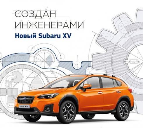 Старт продаж Subaru XV и специальные цены на другие модели бренда