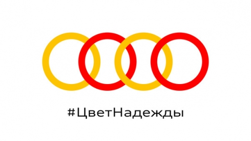 Audi Россия запускает инициативу «Цвет надежды»