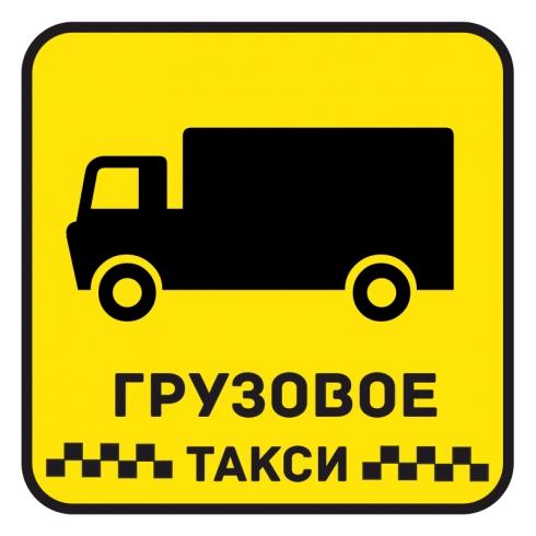 Возможности грузового такси