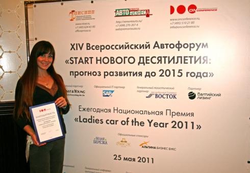 Ежегодная Национальная Премия «Ladies car of the Year 2011» досталась Peugeot 308