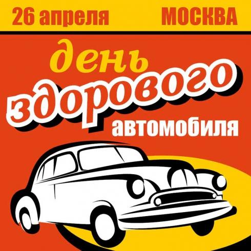В Москве пройдет акция «День здорового автомобиля»